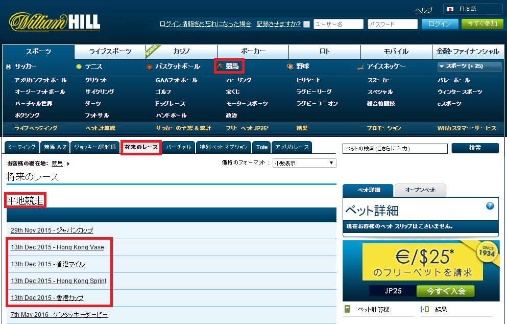 香港国際競走'15は、ブックメー...